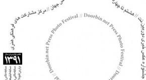 یادداشت // جشنواره ای در خور عکاسان