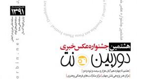 افتتاح هشتمین نمایشگاه عکس خبری دوربین.نت