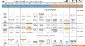 جدول نهایی ریز برنامههای جشنواره منتشر شد