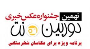 برنامه ویژه جشنواره نهم برای عکاسان شهرستانی