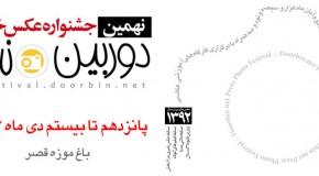 اطلاعیه شماره یک، نهمین جشنواره عکس خبری دوربین.نت