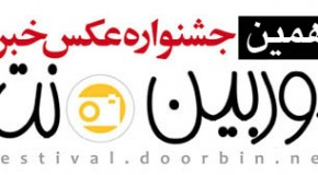 اسامی عکاسان منتخب نمایشگاه دهمین جشنواره عکس خبری دوربین.نت