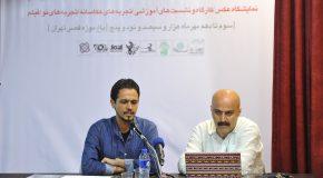 عکس/ کارگاه آموزشی عکاسی جنگ، از دیروز تا امروز / سعید فرجی