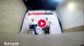 کاغذباتله -3 / نشریه تصویری جشنواره عکس خبری دوربین.نت