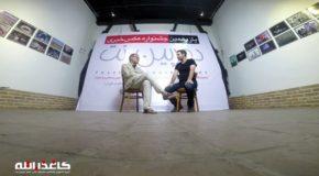 کاغذباتله -6/ نشریه تصویری جشنواره عکس خبری دوربین.نت