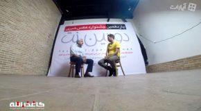 کاغذباتله -5/ نشریه تصویری جشنواره عکس خبری دوربین.نت