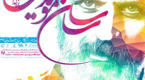 بزرگداشت ساسان مویدی در اختتامیه جشنواره دوربین.نت