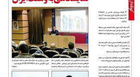 کاغذ باتله / نشریه روزانه جشنواره / شماره دوم