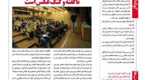 کاغذ باتله / نشریه روزانه جشنواره / شماره سوم