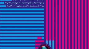 بخش جنبی جشنواره عکس دوربین.نت در ۶ شهر ایران