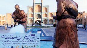 دوازدهمین جشنواره عکس خبری دوربین.نت در یزد