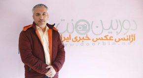 با داوران سیزدهمین جشنواره دوربین.نت؛ رضا کمالی