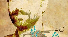 بزرگداشت بهرام محمدی فرد عکاس جنگ در فرهنگسرای شفق