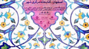 چهاردهمین جشنواره عکس خبری،مطبوعاتی دوربین.نت در اصفهان