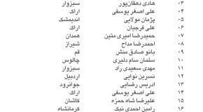 اسامی پذیرفتگان اردوی اصفهان