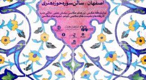 چهاردهمین جشنواره عکس خبری، مطبوعاتی دوربین.نت در اصفهان