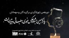 ویدئو | دورهمی تهرانگردی پانزدهمین جشنواره عکس خبری، مطبوعاتی دوربین.نت