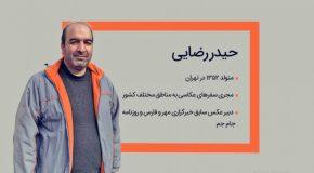 ویدئو| با داوران جشنواره پانزدهم دوربین.نت؛ حیدر رضایی