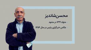 ویدئو| با داوران جشنواره پانزدهم دوربین.نت؛ محسن شاندیز